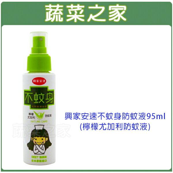 【蔬菜之家003-A85】興家安速不蚊身防蚊液95ml(檸檬尤加利防蚊液)