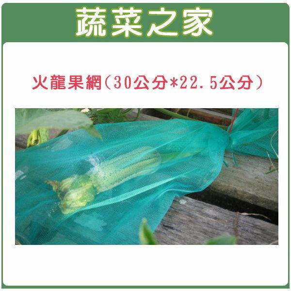 【蔬菜之家】火龍果網(30公分*22.5公分)苦瓜網.水果網.水果套袋(單個、100個組共兩種規格可選)