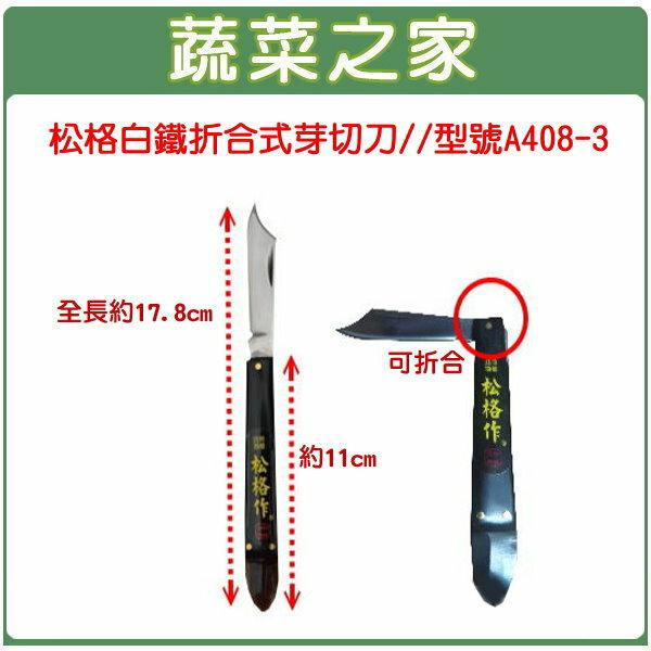 ~蔬菜之家009~A17~松格白鐵折合式芽切刀  A408~3
