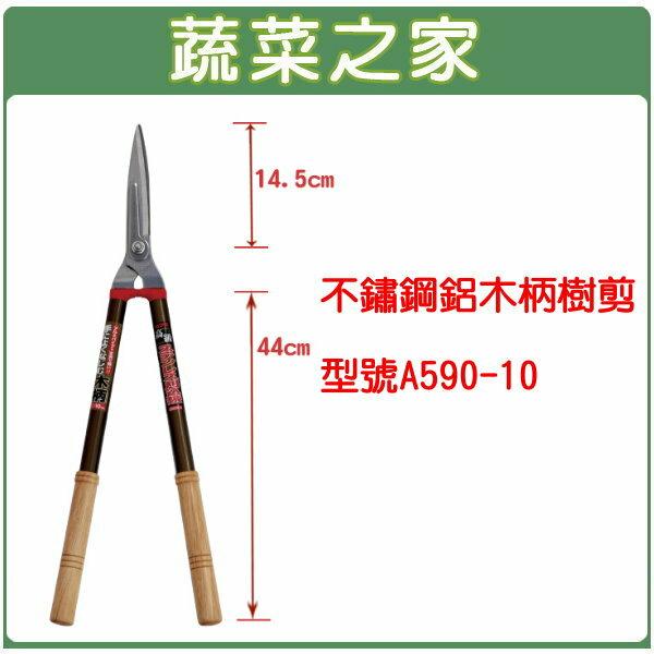 【蔬菜之家009-D41】松格日本KAMAKI不鏽鋼鋁木柄樹剪//型號A590-10