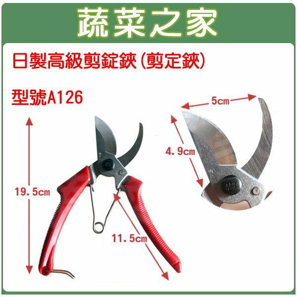 【蔬菜之家009-A51】松格ARS.120DX日製高級剪錠鋏(剪定鋏)型號A126