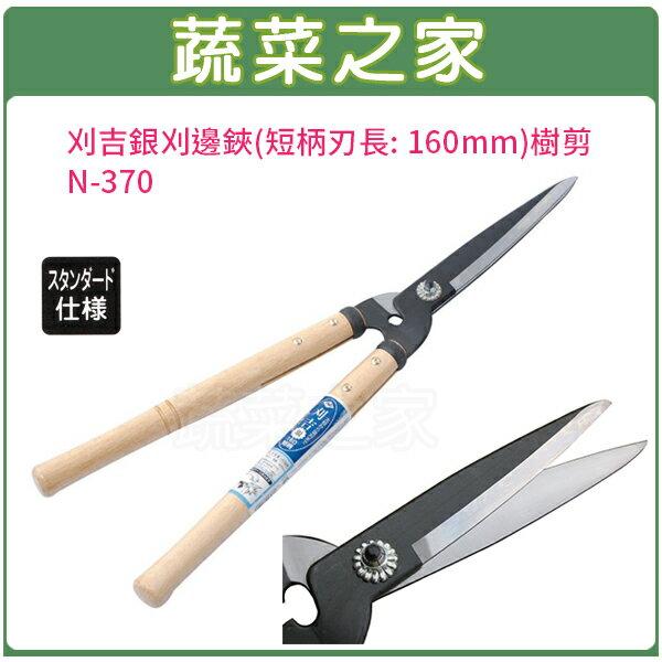 【蔬菜之家009-N370】刈吉銀刈邊鋏(短柄.刃長: 160mm)樹剪N-370