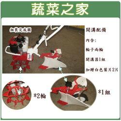 【蔬菜之家008-A04】川島KAWASHIMA小型摺疊式手提耕耘機專用開溝功能配備1組