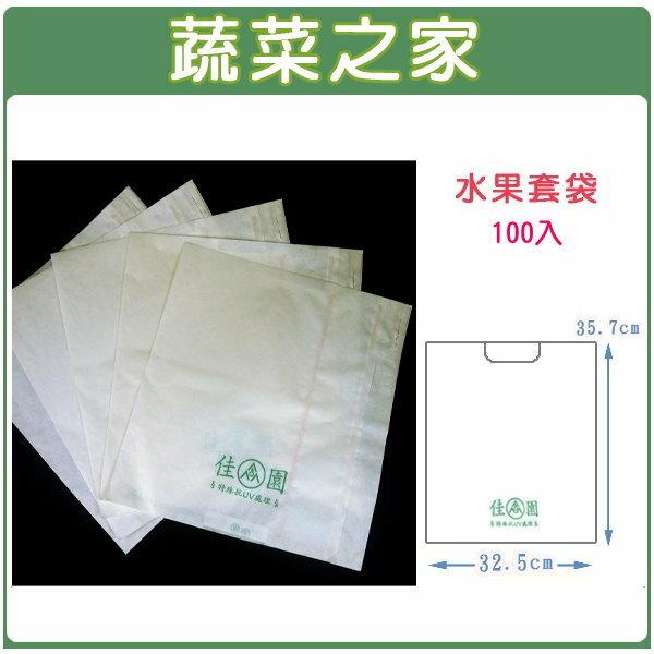 【蔬菜之家010-A18】水果套袋-白色(蓮霧)100入/組