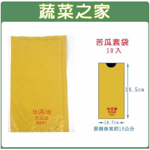 【蔬菜之家010-A22】水果套袋-黃黑(苦瓜)10入/組