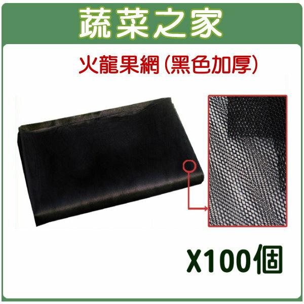 【蔬菜之家010-A27】火龍果網(黑色加厚)(33cm*25cm 100入/組)苦瓜網.水果網.水果套袋