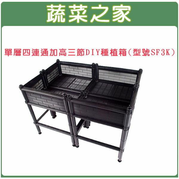 【蔬菜之家005-A03】單層四連通加高三節(種菜免彎腰)DIY種植箱(型號SF3K)