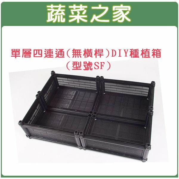 【蔬菜之家005-A04】單層四連通(無橫桿)DIY種植箱.(型號SF)
