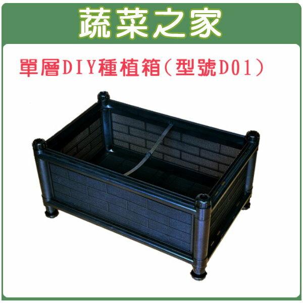 【蔬菜之家005-A05】單層DIY種植箱/栽培箱/型號D01