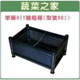 單層DIY種植箱/栽培箱/型號D01