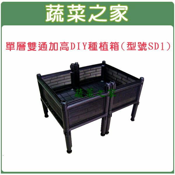【蔬菜之家005-A06】單層雙通加高DIY種植箱//栽培箱//型號SD1