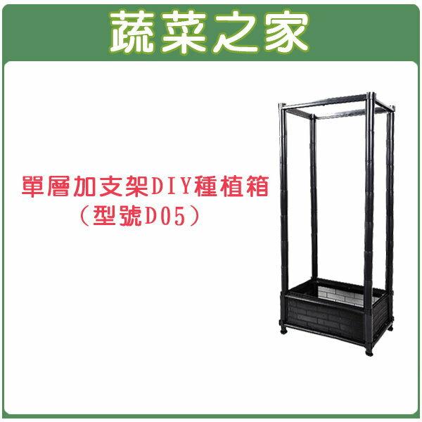 【蔬菜之家005-A07】單層加支架DIY種植箱//型號D05