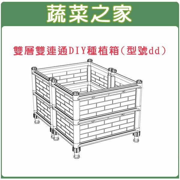 【蔬菜之家005-A11】雙層雙連通DIY種植箱、栽培箱(型號dd)