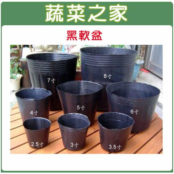 【蔬菜之家】3吋黑軟盆(共兩種規格可選)
