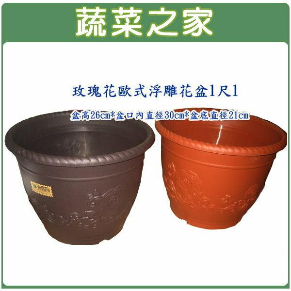 【蔬菜之家005-D74】玫瑰花歐式浮雕花盆1尺1磚紅色、棕色