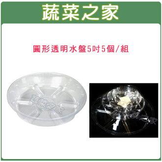 【蔬菜之家015-F98-5】圓形透明水盤5吋5個/組