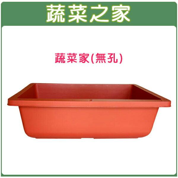 蔬菜之家005-L302】蔬菜家栽培盆-無孔(水耕栽培專用)