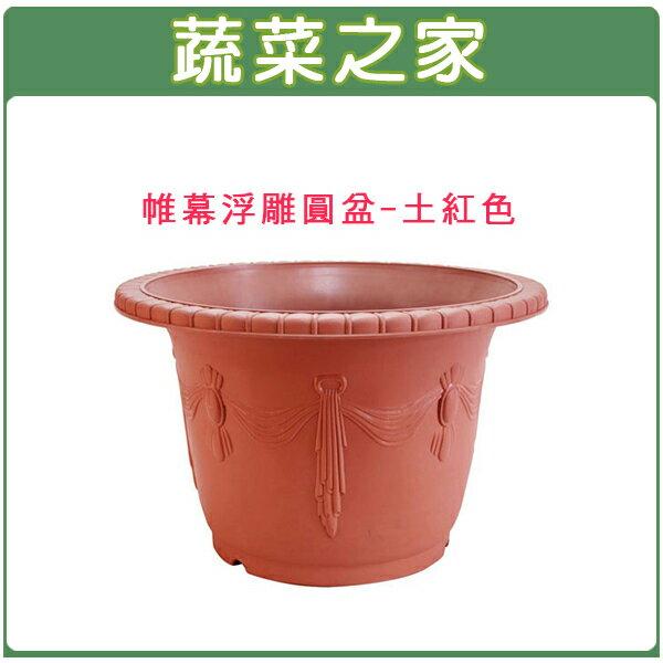 ~蔬菜之家005~ROD674~14寸帷幕浮雕圓盆~土紅色^(無孔.有預留孔.也可自行打孔
