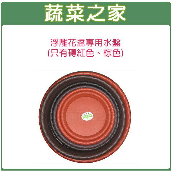 【蔬菜之家015-E28】玫瑰花歐式浮雕花盆1尺1專用水盤(只有磚紅色、棕色)