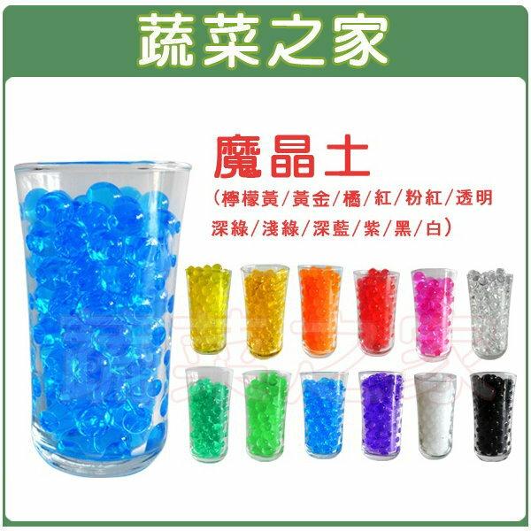 【蔬菜之家001-A17】魔晶土.水晶土(魔晶球.水晶球.水晶寶寶)10公克裝