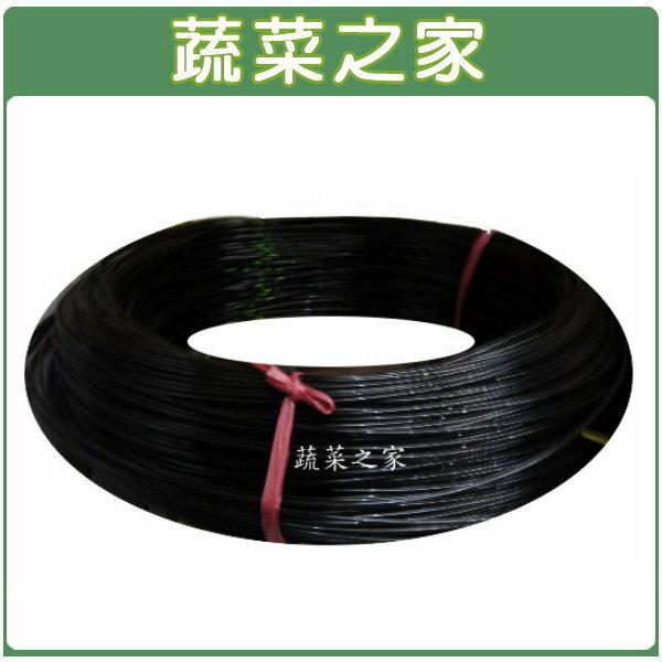 【蔬菜之家012-A03】塑鋼線3.5mm(聚酯鋼線) 10尺1單位