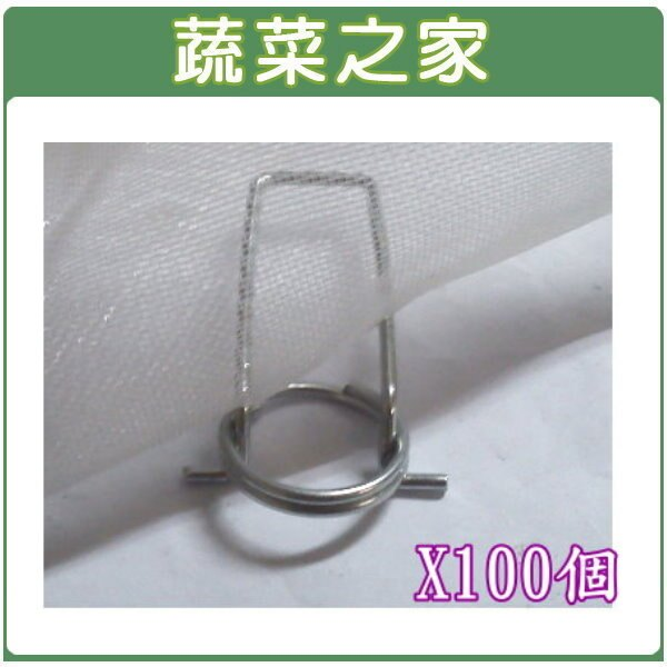 【蔬菜之家012-A14】長尾鋼線掛鉤100組入(每組含掛鉤及底座)