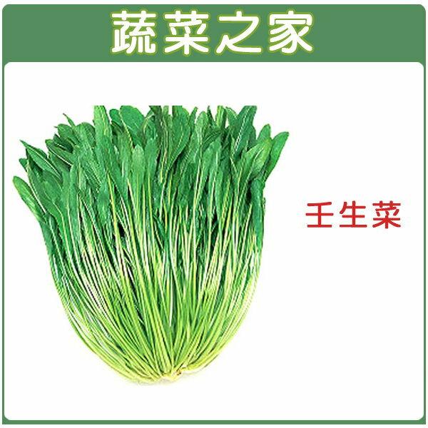 【蔬菜之家】A38.壬生菜種子 500顆