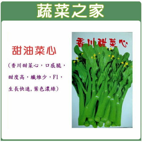 【蔬菜之家】A52.甜油菜心種子1500顆