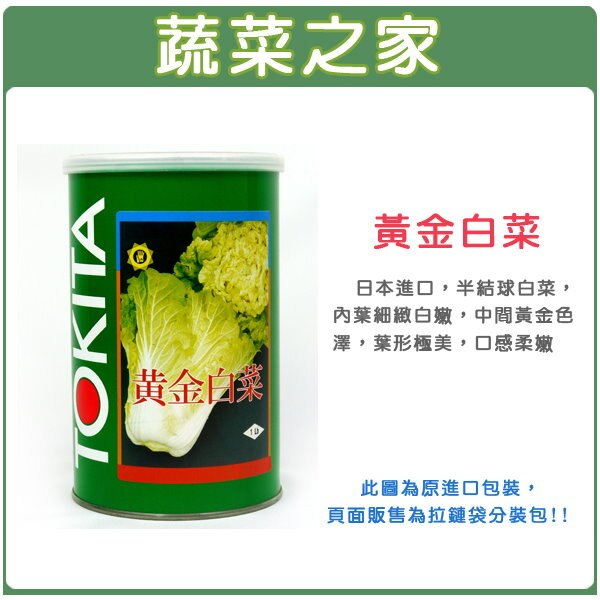 【蔬菜之家】A69.黃金白菜種子(共有2種包裝可選)