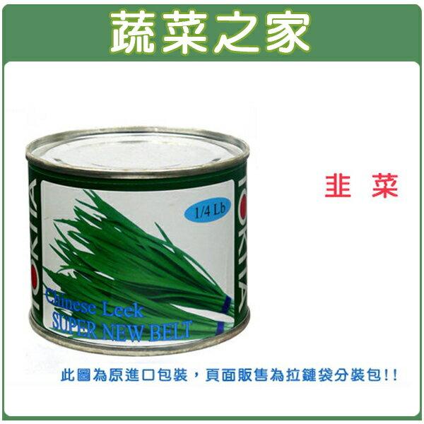 【蔬菜之家】D06.韭菜種子300顆