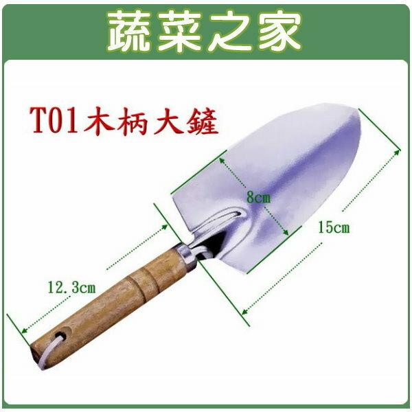 【蔬菜之家009-B08】松格木柄大鏟//型號T01