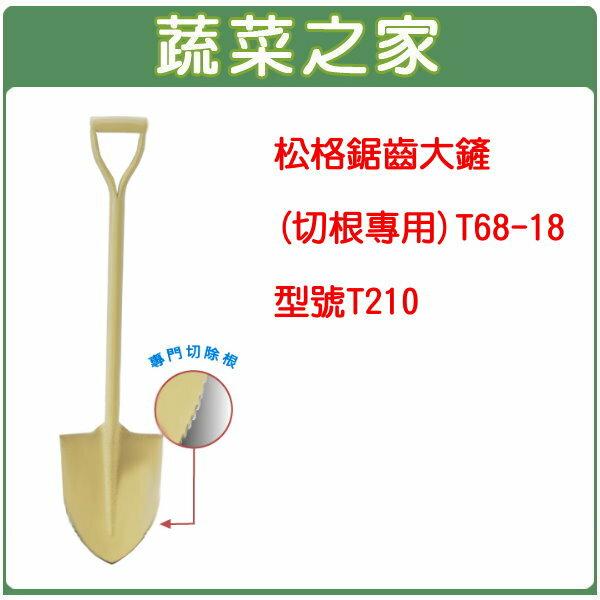【蔬菜之家009-B16】松格鋸齒大鏟(切根專用)T68-18//型號T210