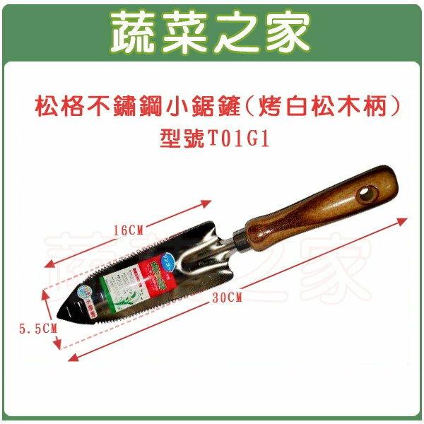 【蔬菜之家009-B18】松格不鏽鋼小鋸鏟(烤白松木柄)//型號T01G1