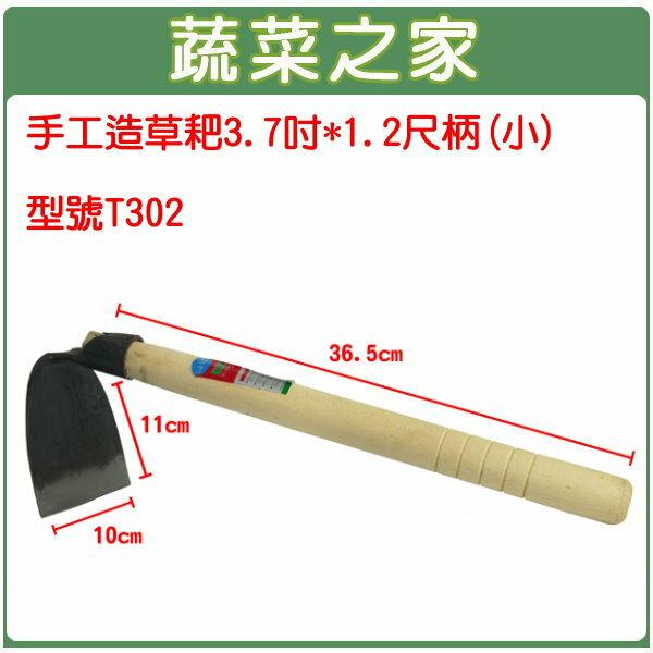 【蔬菜之家009-B21】松格手工造草耙3.7吋*1.2尺柄(小)//型號T302