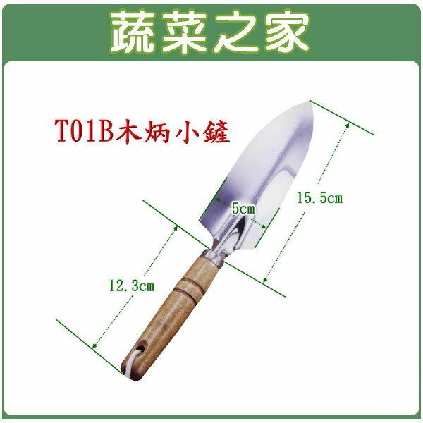 【蔬菜之家009-B29】松格木柄小鏟//型號:T01B