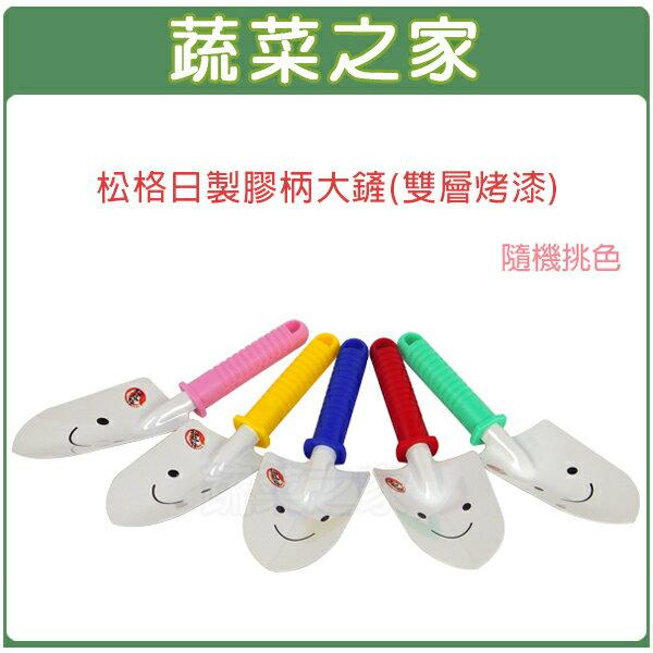 【蔬菜之家009-B09】松格日製膠柄大鏟(雙層烤漆)//型號T02