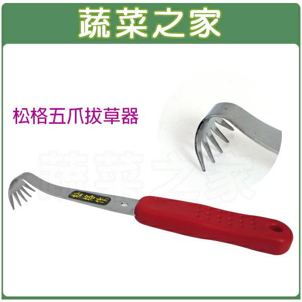 ~蔬菜之家009~T125C~松格五爪拔草器  T125C