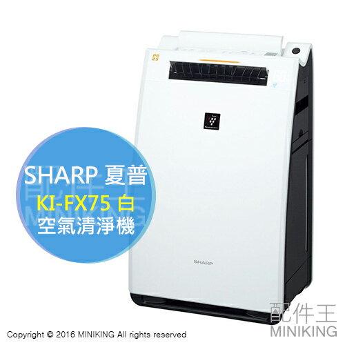 【配件王】代購 一年保 附中說 SHARP 夏普 KI-FX75 白 加濕空氣清淨機 PM2.5 勝 F70 GX75