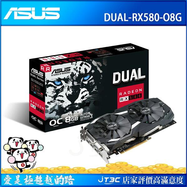 ASUS華碩DUAL-RX580-O8G顯示卡顯示卡※回饋最高2000點