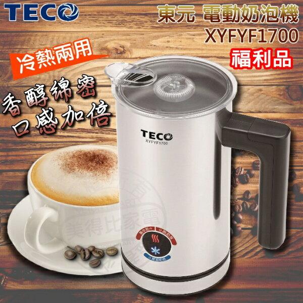 (福利品)【東元】電動奶泡機冷熱兩用3種模式XYFYF1700保固免運-隆美家電