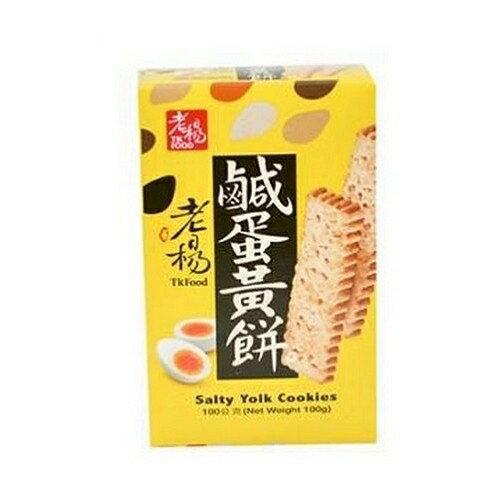 老楊鹹蛋黃餅100公克【愛買】