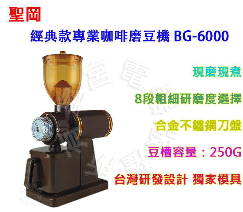 ?皇宮電器?聖岡 經典款專業咖啡磨豆機 BG-6000 現磨現煮 8段粗細研磨度選擇