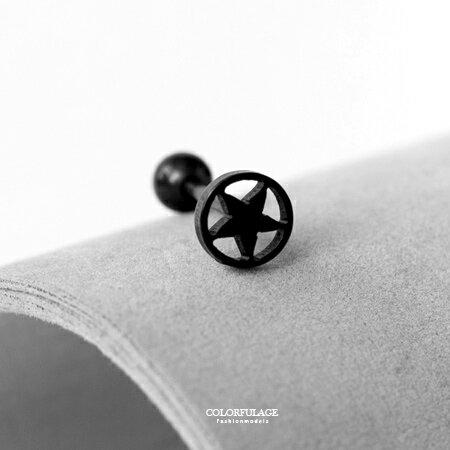舌環 鏤空星星另類穿洞鋼製I型體環 特殊部位專用 中性立體感造型 柒彩年代【ND272】迷人線條 - 限時優惠好康折扣