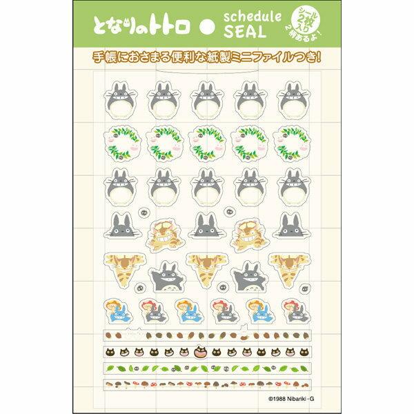 【真愛日本】13082600026 17造型2入貼紙-龍貓 龍貓 宮崎駿 豆豆龍 年曆本 標籤 貼紙