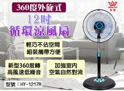 【尋寶趣】皇瑩12吋360度旋轉立扇 外旋式 45W 三段風速 電風扇 循環扇 電扇 台灣製 HY-1217R
