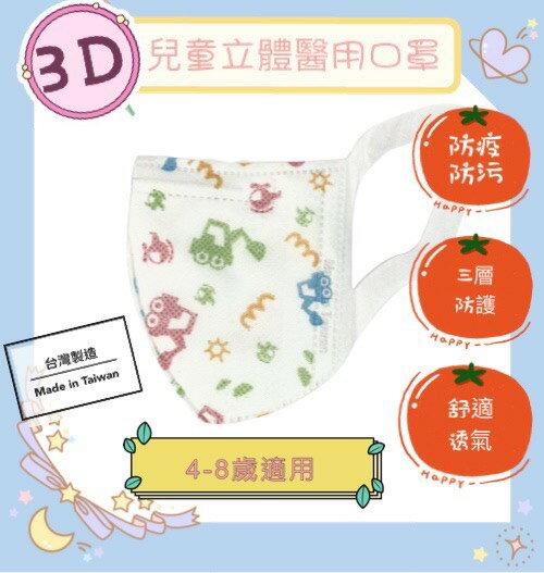 【永猷-台灣口罩國家隊】兒童3D立體醫用口罩50入/盒 怪手夥伴  2013879