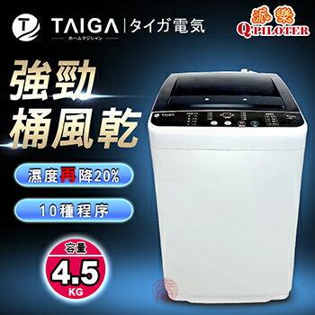 派樂嚴選 TAIGA 4.5kg全自動迷你單槽洗衣機 直立式洗衣機 透明掀蓋全罩式 迷你洗衣機