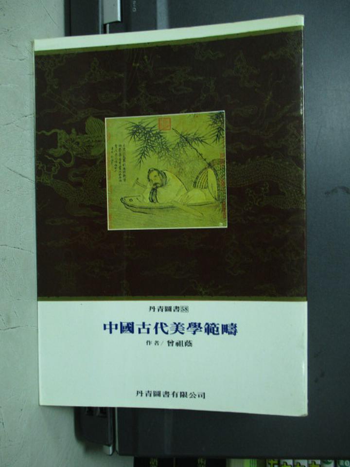 【書寶二手書T5/藝術_KBO】中國古代美學範疇_曾祖蔭