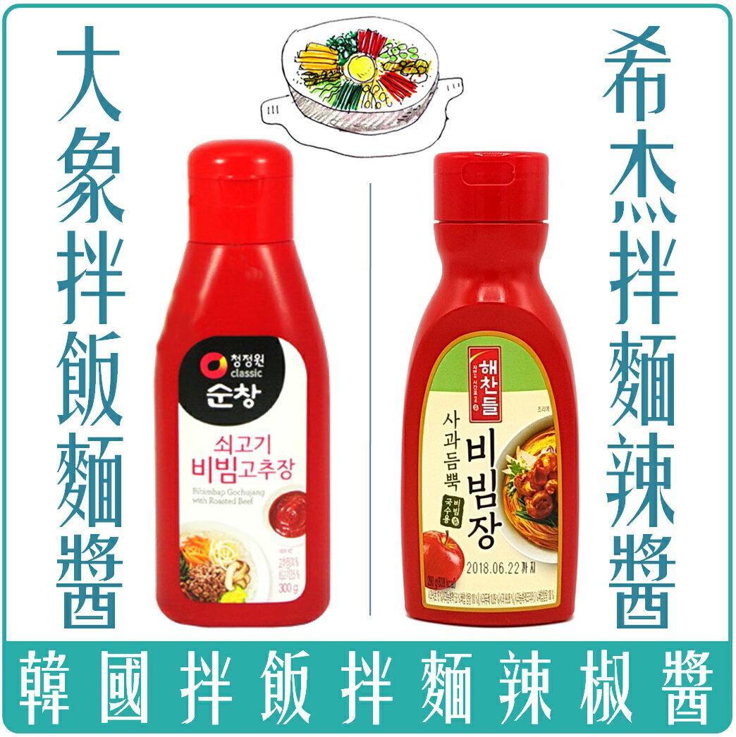 《Chara 微百貨》韓國 大象 清淨園  /  CJ  拌飯 拌麵 辣拌醬 辣椒醬 韓式料理 石鍋 冷麵 0