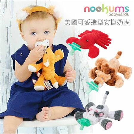 ✿蟲寶寶✿【美國 nookums】寶寶可愛造型安撫奶嘴 玩偶奶嘴 安撫奶嘴